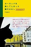 ヨーロッパを旅してしまった 猫のはなし 20000GT 画像