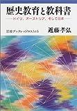 歴史教育と教科書―ドイツ、オーストリア、そして日本 (岩波ブックレット)