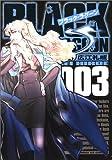 ブラック・ラグーン (3) (サンデーGXコミックス)