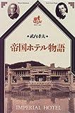 帝国ホテル物語