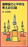 国際協力と平和を考える50話 (岩波ジュニア新書)