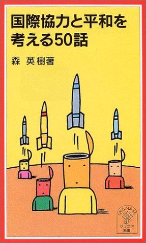 国際協力と平和を考える50話 (岩波ジュニア新書)の詳細を見る