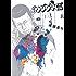 闇金ウシジマくん(2) (ビッグコミックス)