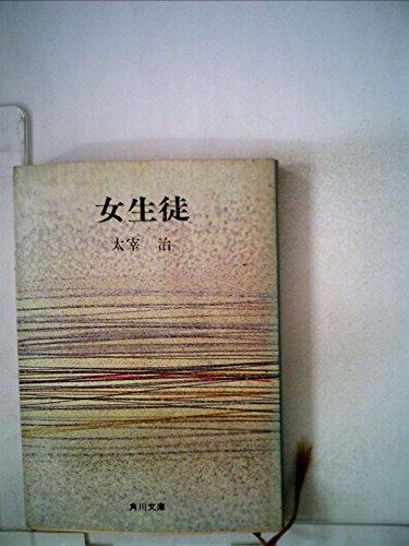 女生徒 (1968年) (角川文庫)の詳細を見る
