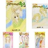 グッドモーニング・キス / 高須賀 由枝 のシリーズ情報を見る