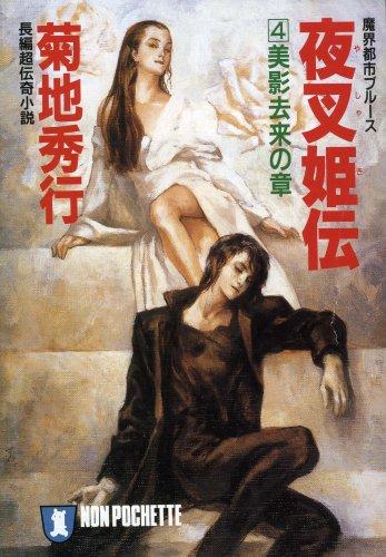 夜叉姫伝〈4〉美影去来の章―魔界都市ブルース (ノン・ポシェット)