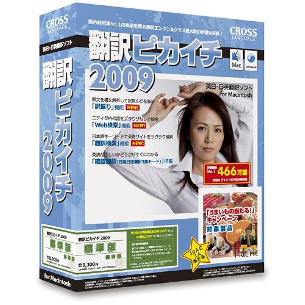 発生器永久スキッパー翻訳ピカイチ 2009 優待版 for Macintosh