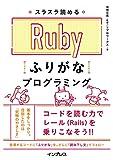 スラスラ読める Rubyふりがなプログラミング (ふりがなプログラミングシリーズ)