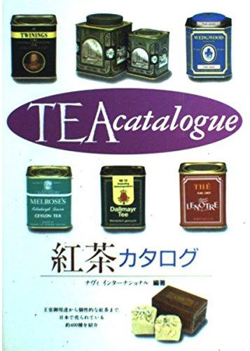 紅茶カタログの詳細を見る