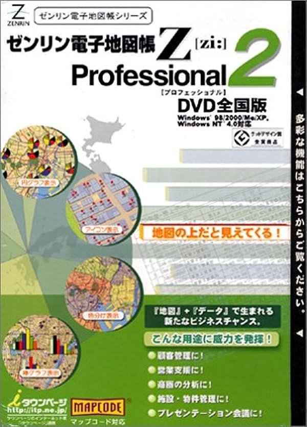設置傭兵欠陥ゼンリン電子地図帳Z Professional 2 DVD全国版