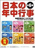 日本の年中行事(全6巻セット)