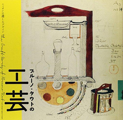 ブルーノ・タウトの工芸―ニッポンに遺したデザイン (LIXIL BOOKLET)の詳細を見る
