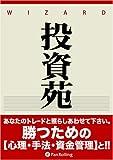 Amazon.co.jpDVD 投資苑 ~アレキサンダー・エルダー博士の超テクニカル分析~ (<DVD>) (<DVD>)