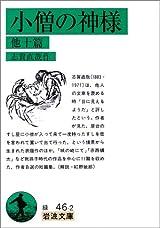 小僧の神様―他十篇 (岩波文庫)
