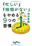「「忙しい」「時間がない」をやめる9つの習慣」和田 秀樹
