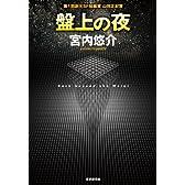 盤上の夜 (創元日本SF叢書)