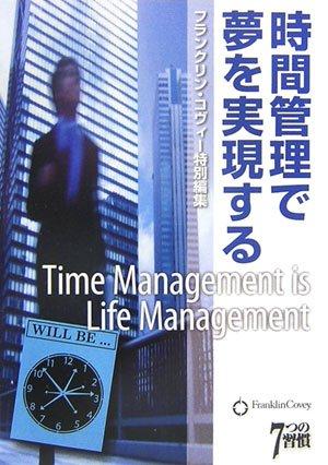 時間管理で夢を実現するの詳細を見る