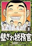 壁ぎわ税務官 8 (ビッグコミックス)