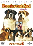 ベートーベン 2 [DVD]