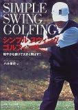 シンプル・スウィング・ゴルフィング―軽やかな振りで大きく飛ばす!