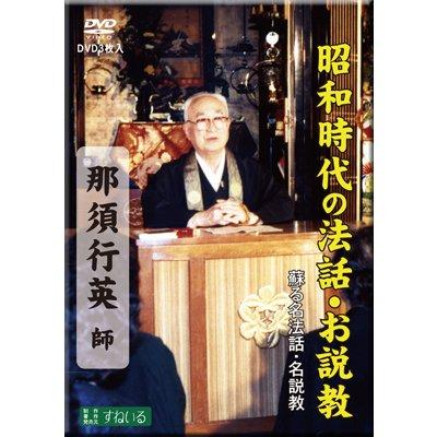 すねいるDVD 蘇る名法話・名説教「那須行英師 全六話」 DVD3枚入