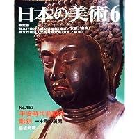 平安時代前期の彫刻 一木彫の展開 日本の美術 457