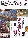 おとなの学校 (4) 染め織りを習う   別冊太陽 画像