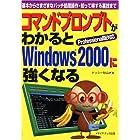 コマンドプロンプトがわかるとWindows2000に強くなる―基本からさまざまなバッチ処理操作・知って得する裏技まで