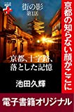 街の影  京都、十字路、落とした記憶 (幻冬舎plus+)