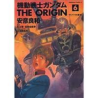 機動戦士ガンダムTHE ORIGIN (6) (角川コミックス・エース)
