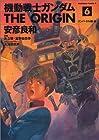 機動戦士ガンダム THE ORIGIN 第6巻