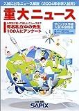 重大ニュース―入試に出るニュース解説 (2004年中学入試用)