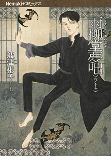 夢 雨柳堂夢咄 其ノ十七 (Nemuki+コミックス)