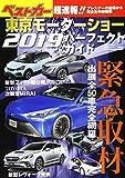 東京モーターショー2019パーフェクトガイド (別冊ベストカー) 画像