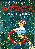 童話集 ねずみ花火 (Billiken books)