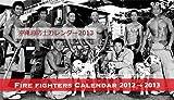 沖縄ファイヤーファイターズ(消防士)カレンダー2014