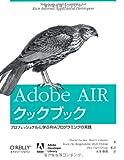 Adobe AIR クックブック ―プロフェッショナルに学ぶRIAプログラミングの実践