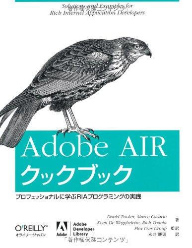 Adobe AIR クックブック ―プロフェッショナルに学ぶRIAプログラミングの実践の詳細を見る