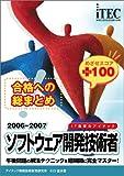 合格への総まとめ ソフトウェア開発技術者めざせスコア+100〈2006‐2007〉 (情報処理技術者試験対策書)