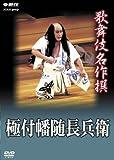 歌舞伎名作撰 極付幡随長兵衛 [DVD]