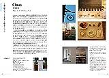 パリのおいしい店とモノ 70のアドレス 画像