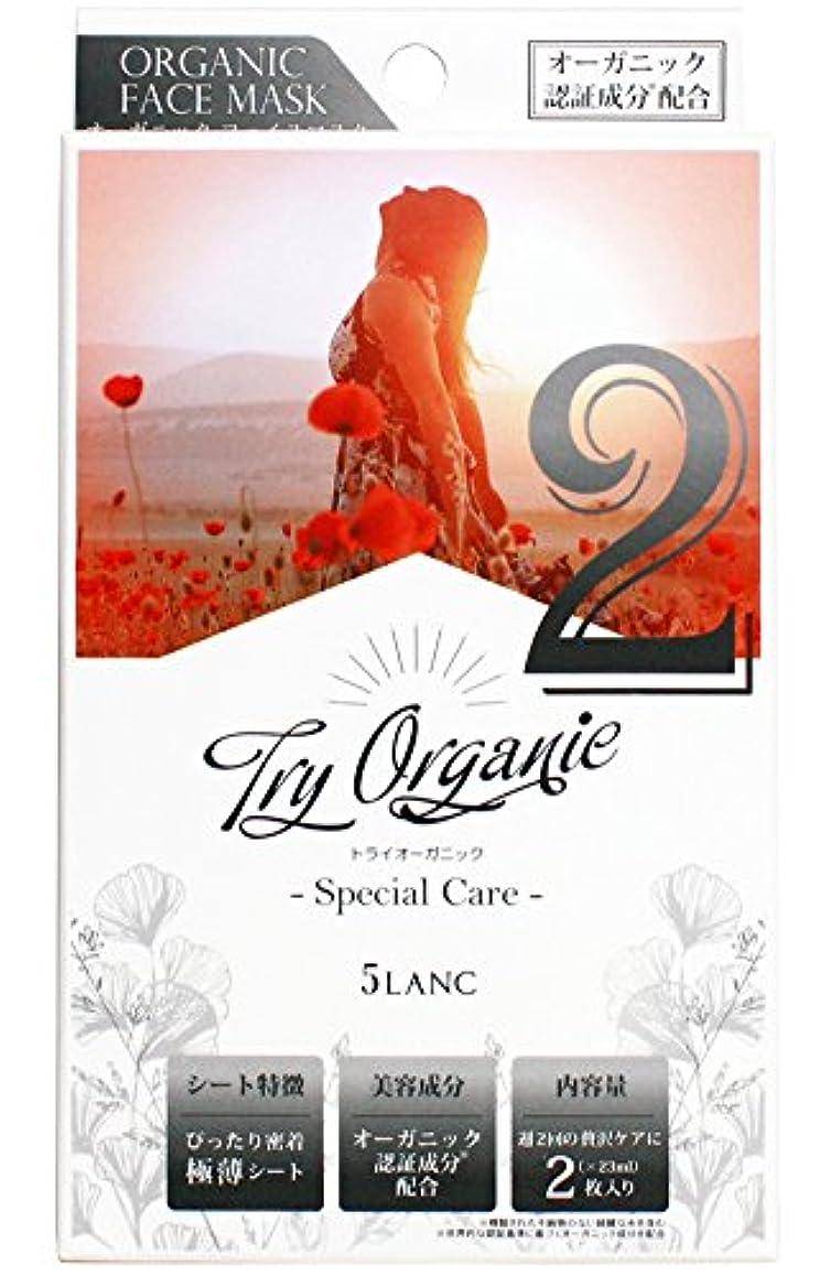 ピニオンお尻ゴールド5LANC(ファイブランク) TryOrganic 『ORGANIC FACE MASK/オーガニック フェイスマスク(2枚入り)』(Special Care/スペシャルケア)