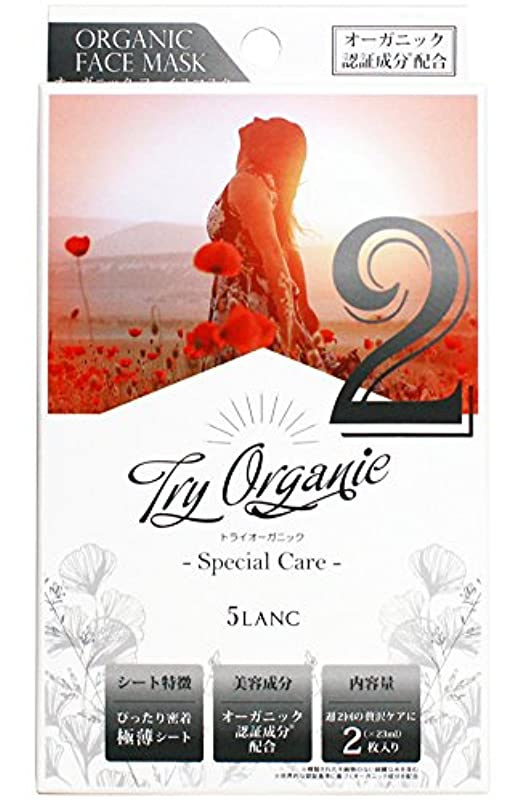 ラリー暫定のもう一度5LANC(ファイブランク) TryOrganic 『ORGANIC FACE MASK/オーガニック フェイスマスク(2枚入り)』(Special Care/スペシャルケア)