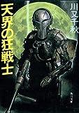 「天界の狂戦士 (角川文庫)」のサムネイル画像