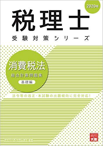 2020年 消費税法 総合計算問題集 基礎編 (税理士受験対策シリーズ)