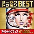 グレイテスト・ヒッツ:キープス・ゲッティン・ベター(期間生産限定盤)