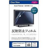 メディアカバーマーケット Lenovo ThinkVision LT1421 1452DB6 [14インチワイド(1366x768)]機種用 【反射防止液晶保護フィルム】