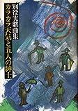 カラカラ天気と五人の紳士―別役実戯曲集