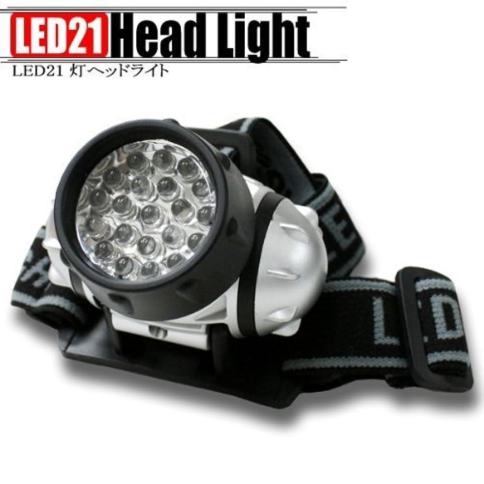 鼻フェードアウトライバル?高輝度 LED 採用 LED 21灯 ヘッドライト 地震 災害 緊急時に [その他]