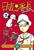 日直番長(3) (ヤングマガジンコミックス)